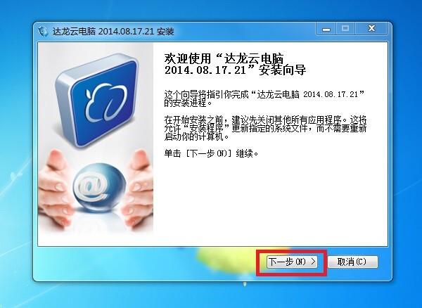 达龙云电脑PC客户端截图2