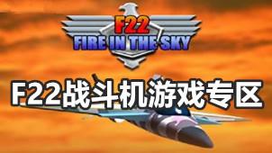 F22战斗机游戏专区