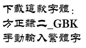 繁体字体下载专题