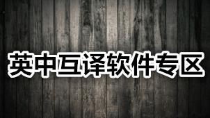 英中互译软件专区
