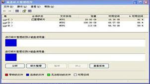磁盘整理软件专题