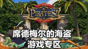席德梅尔的海盗游戏专区