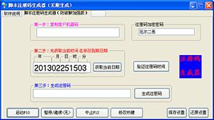 注册码生成器专题