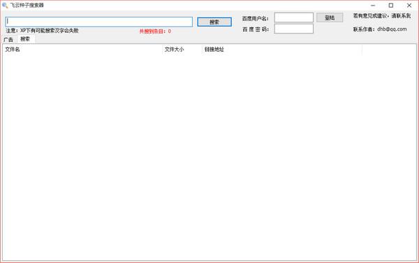 飞云种子搜索器截图3