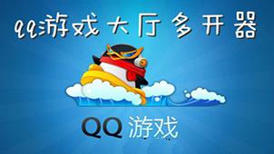 qq游戏多开器专题