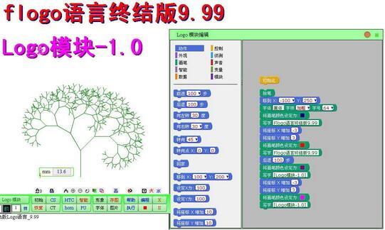 LOGO语言截图2