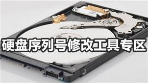 硬盘序列号修改工具专区