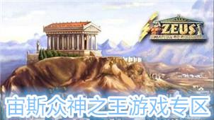 宙斯众神之王游戏专区