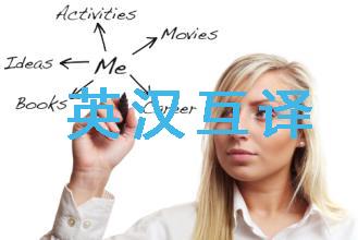 英汉互译词典大全