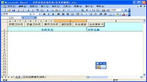 目录生成软件专题