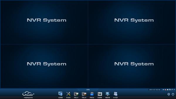 中维高清监控系统截图1