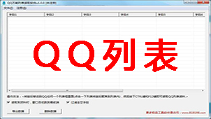 QQ列表大全