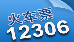 火车票官网12306专区