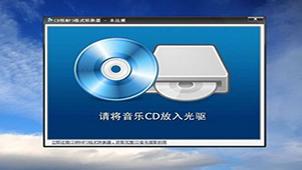 CD转MP3大全