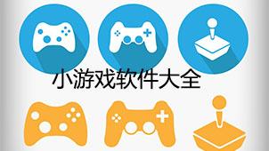 小游戏软件大全