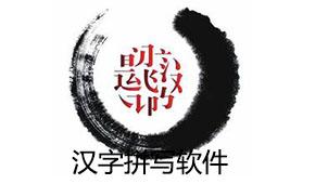 汉字拼写软件下载