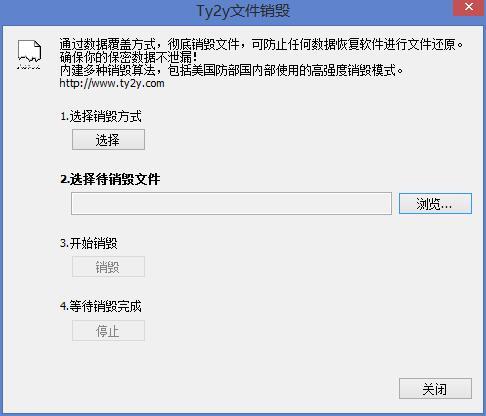 Ty2y文件销毁截图2