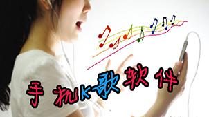 手机k歌软件专题