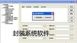 封装系统软件下载