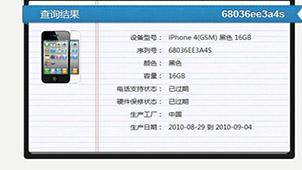 iphone官网序列号查询专题
