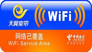 天翼wifi客户端专题