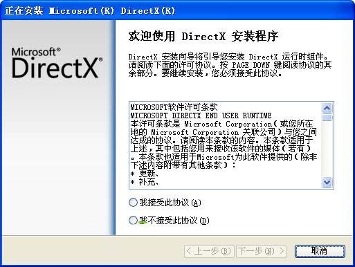 dxwebsetup.exe截图1
