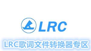 LRC歌词文件转换器专区
