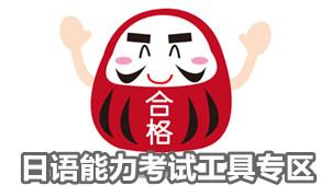 日语能力考试工具专区