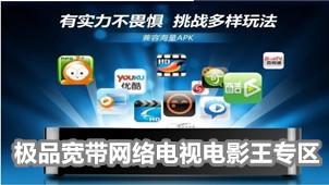 极品宽带网络电视电影王专区