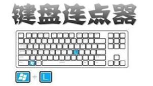 键盘连点器专题
