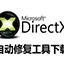 DirectXRedistributable(应用程序的接口文件)