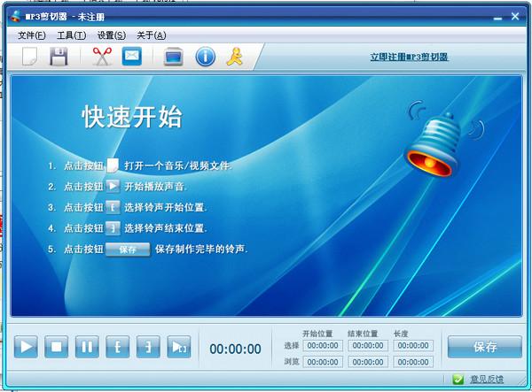 第一效果MP3剪切器截图1
