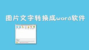图片转换文字软件专题