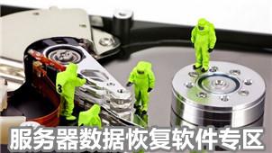 服务器数据恢复软件专区