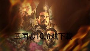 三国志10游戏下载
