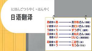 日语翻译专题
