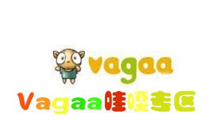 Vagaa哇嘎专区