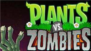 植物大战僵尸游戏专区