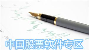 中国股票软件专区