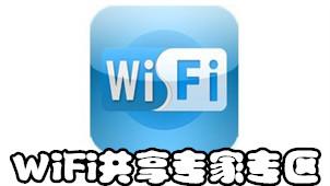 WiFi共享专家专区