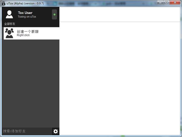 uTox加密聊天软件截图1