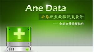 安易硬盘数据恢复软件专区