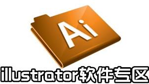 illustrator軟件專區