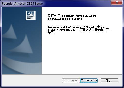 方正z825扫描仪驱动截图