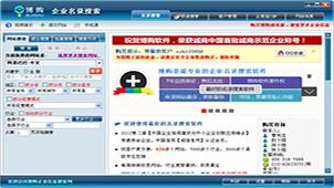 博购企业名录搜索软件专题