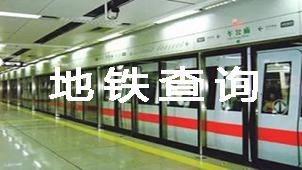 深圳地铁票价查询大全