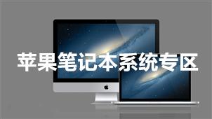 苹果笔记本系统专区