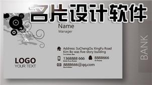 名片设计软件专区