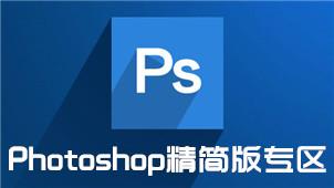 Photoshop專區