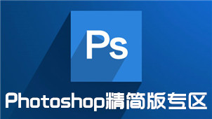 Photoshop专区